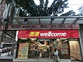 HK Tai Hang 180 Tung Lo Wan Road Park Commercial Centre Wellcome shop sign Apr-2014.JPG
