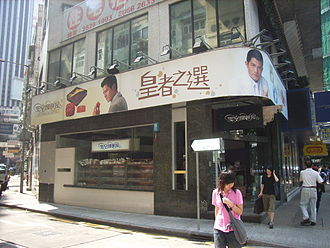 Amoy Street (Hong Kong) - Northern end of Amoy Street in 2006, at its intersection with Johnston Road (right).