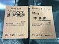 Hakata Minami Line tickets 20110129.jpg