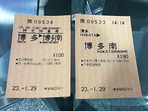Hakata-Minami Line - Image: Hakata Minami Line tickets 20110129