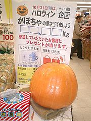 Potiron d'Halloween (dans un magasin japonais)