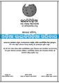 IIMC Dhenkanal Education Program Certificate Sample.pdf