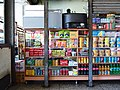 Interior of a grocery store at downtown Taitung City 20100911.jpg
