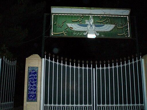 Iran 2007 Zoroastrian temple