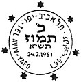 Israel Commemorative Cancel 1951 Anniversary of the Death of Herzl.jpg