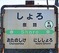JR Nemuro-Main-Line Shoro Station-name signboard.jpg
