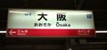JR Osaka Loopline.jpg