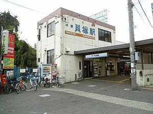 Kaizuka Station (Osaka) - Station building of Mizuma Railway