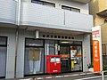 Kanazawa-Bunko Ekimae Post office.jpg