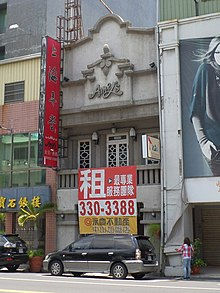 Notice Of Renting Availability A Building In Kaohsiung Taiwan
