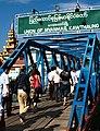 Kawthaung entrance, Myanmar.jpg