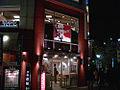 Kentucky Fried Chicken Japan 03.jpg