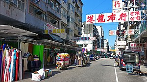 Ki Lung Street, looking west from Wong Chuk Street (Hong Kong).jpg