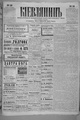 Kievlyanin 1902 26.pdf
