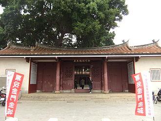 Kinmen - Kinmen Military Headquarters of Qing Dynasty