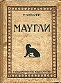 Kipling. Mowgli. 1926 year. img 01.jpg