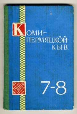 коми язык 1 класс учебник войт