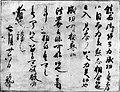 Letter from Fujiwara no Tadamichi.jpg