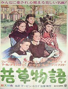 Little Women 1949 Japanese Poster.jpg