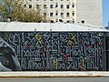Los Angeles, CA, Retna - Blessed are the Meek for They Shall Inherit the Earth, 2012 - panoramio.jpg