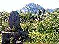 Maseguchi Snow avalanche Monument.jpg