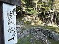 Matsuojingatanicho, Nishikyo Ward, Kyoto, Kyoto Prefecture 615-8286, Japan - panoramio (3).jpg