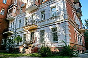 Mezhlauk and Gaydamaka house Kharkov.JPG
