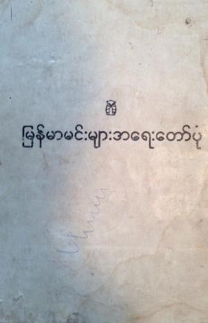 Dhanyawaddy Ayedawbon cover