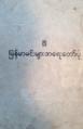 Myanmar Min Mya Ayedawbon.png