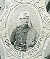 N. Filipov Chereshnica IMARO.JPG