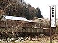 Namezawa Onsen bussharito.jpg