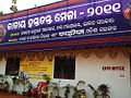 National handloom expo Bhubaneswar Odisha.JPG