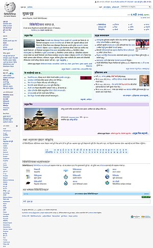 Nepali Wikipedia Main Page Screenshot.jpg