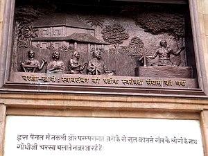 Statue of Mahatma Gandhi, Gandhi Maidan - Image: New Gandhi statue Patna 03
