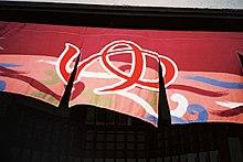 Noren Wikipedia