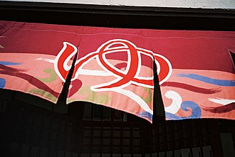 Noren - Noren with the ゆ sign, marking a bath house