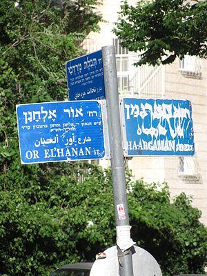Yeshiva Ohr Elchonon (Jerusalem) - Ohr Elchonon Street sign