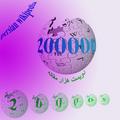 Persian wikipedia 200000.png