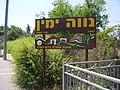 PikiWiki Israel 19361 Entrance to Neve Yamin village Israel.JPG
