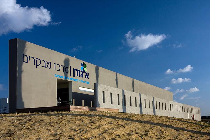 Igudan Israel