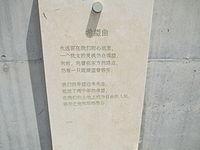PikiWiki Israel 43344 Hatikva in Chinese.JPG