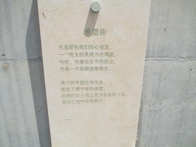 """""""התקווה"""" בסינית"""