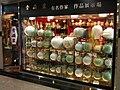 Porcelain Shop - Seoul.jpg