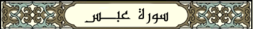 Qur'an header.png