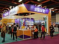 ROC-COA-SWCB booth, Taipei IT Month 20191207b.jpg