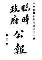 ROC1912-01-31臨時政府公報03封面.pdf