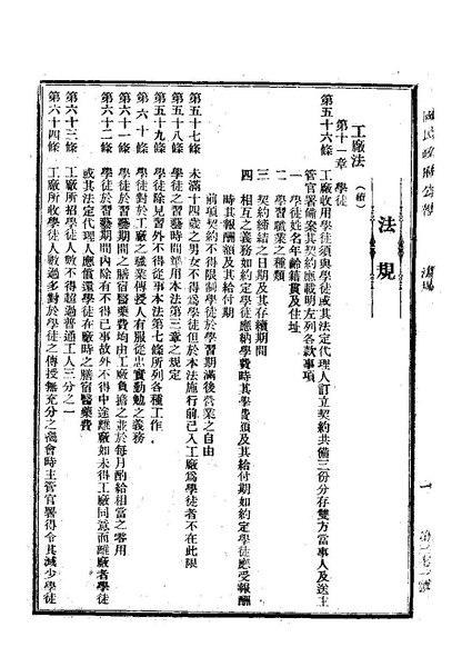 File:ROC1930-01-17國民政府公報371.pdf