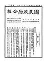 ROC1945-12-25國民政府公報渝941.pdf