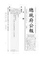 ROC2003-12-31總統府公報6557.pdf