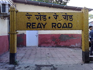 Reay Road railway station - Image: Reay Road